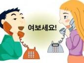 Hội thoại tiếng Hàn cơ bản