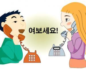 http://www.phiendichtienghan.com/sites/default/files/styles/300x240/public/field/image/phone-tieng_han.jpg