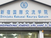 Học viện giao lưu quốc tế SHINJUKU