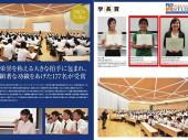 Tuyên dương khen thưởng sinh viên đạt thành tích xuất sắc tại Trường ĐH IPU – Nhật Bản