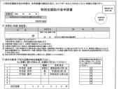 Chính phủ Nhật Bản hỗ trợ 10 Man cho người dân trong mùa dịch Covid-19
